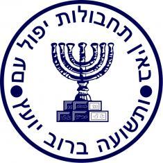 معرفی کامل سازمان جاسوسی موساد اسرائیل
