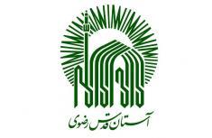 معرفی کامل آستان قدس رضوی (Astan Quds Razavi)