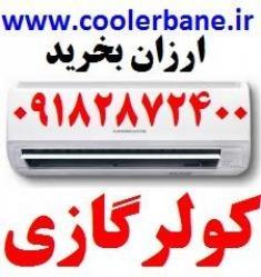 coolerbane