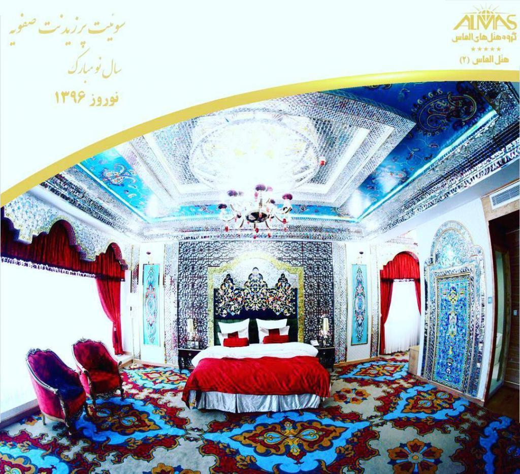 almas2 mashhad hotel