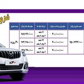 شرایط فروش هایما اس 7 توربو شارژ اتوماتیک در دی ماه 1396