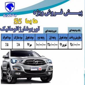 IKCO haima S5 new sale