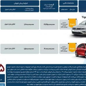 Volkswagen new sale