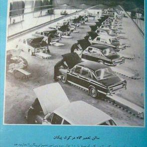 سالن تعمیرگاه مرکزی پیکان در اوایل دهه پنجاه