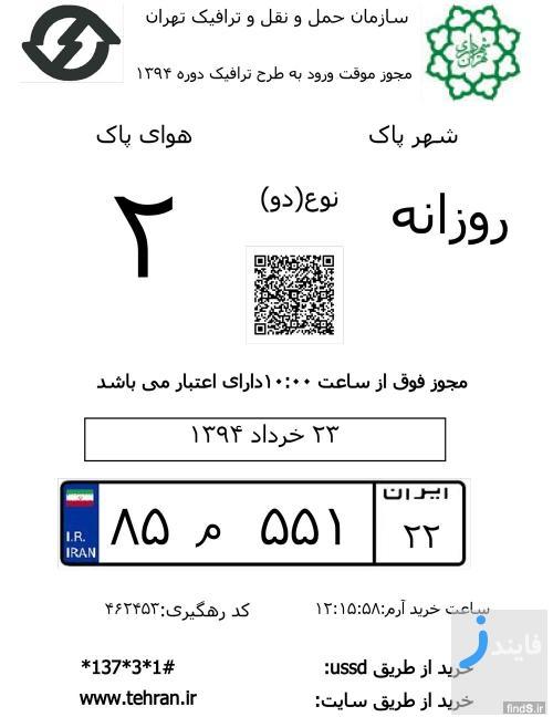 خرید طرح ترافیک شیراز