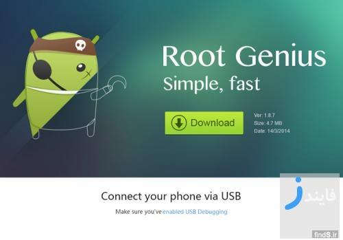 روت گوشی چیست؟ آموزش روت کردن گوشی های اندروید + لینک مستقیم دانلود