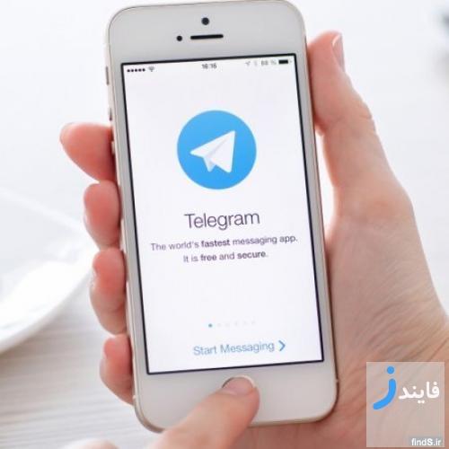 اپلیکیشن تلگرام چقدر امن و قابل اعتماد است؟ + هشدار جدید دولت به تلگرام