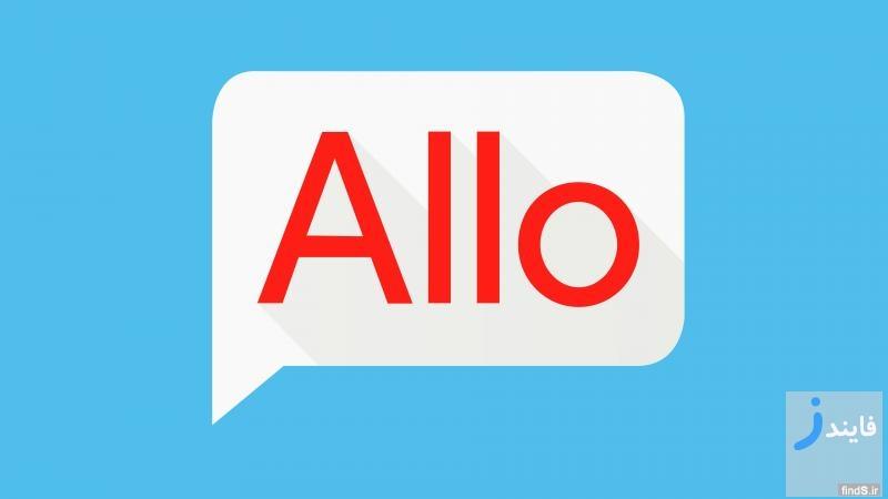 اپلیکیشن Allo چیست و چگونه کار می کند + لینک دانلود