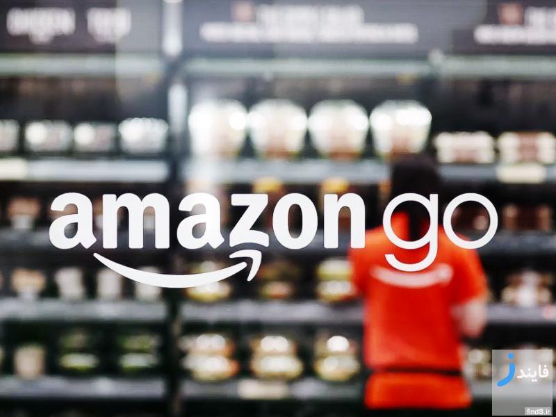 سوپرمارکتهای کاملا اتوماتیک شرکت آمازون رونمایی شد