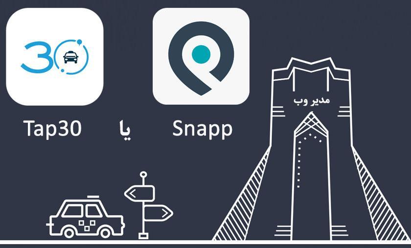 بازار پررونق تاکسیهای اینترنتی / آیا اوبر ایرانی، سیستم حمل و نقل ایران را متحول می کند