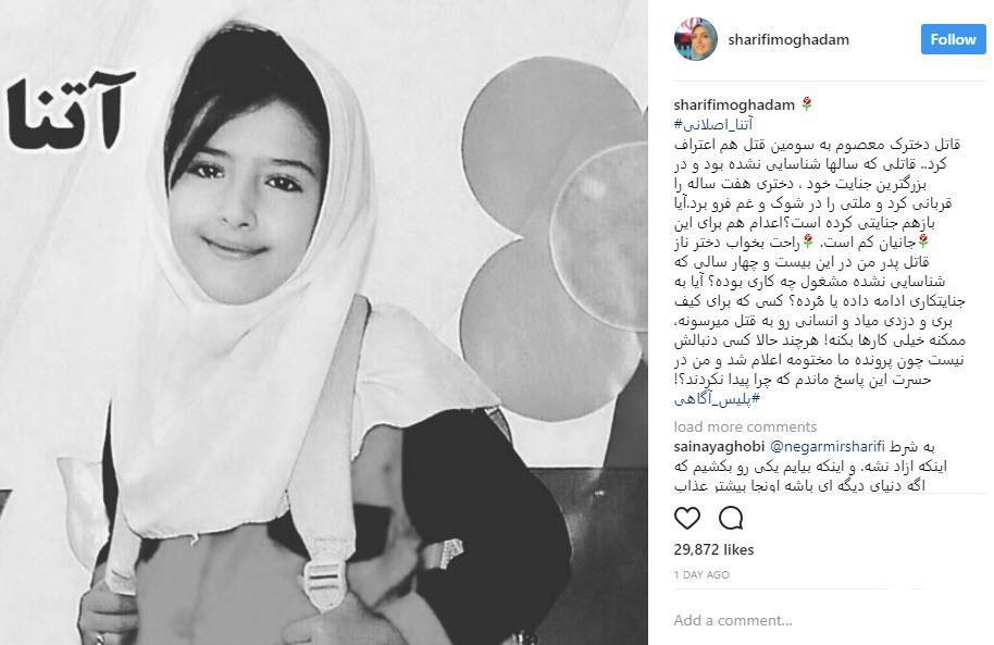 افشای قتل پدر المیرا شریفی مقدم، مجری شبکه خبر در اینستاگرام