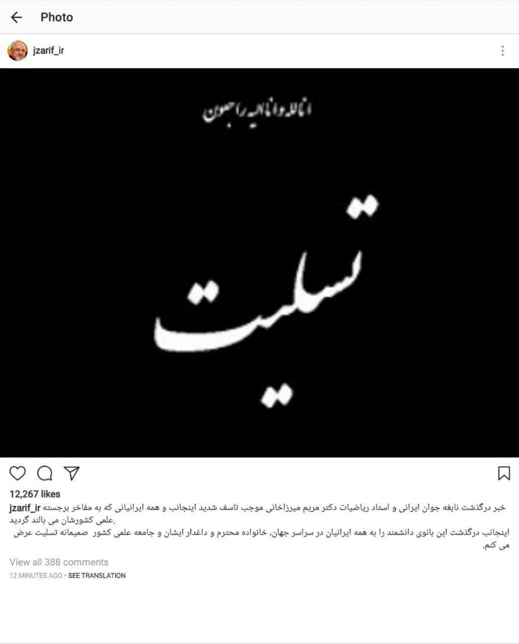 کمک مریم میرزاخانی به دانشجویان ایرانی + پیام تسلیت جواد ظریف