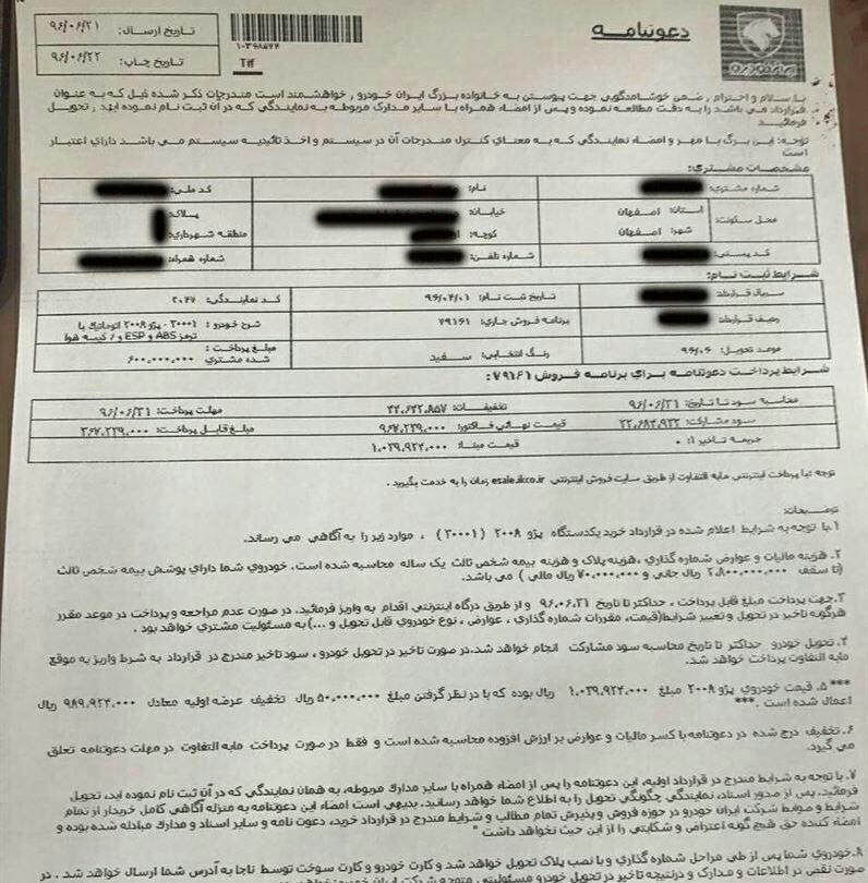 قیمت احتمالی پژو 2008 مونتاژ ایران خودرو مشخص شد