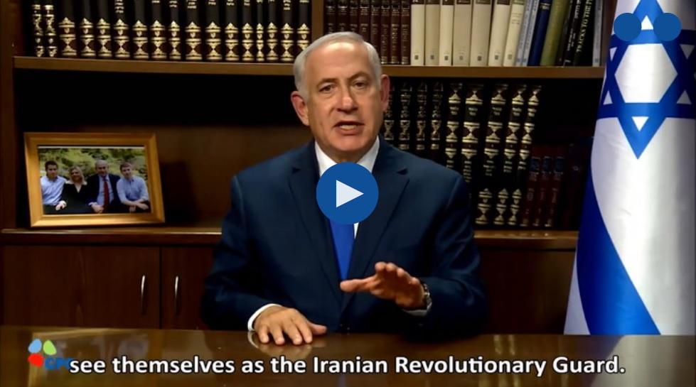پیام ویدیویی نتانیاهو به محمد جواد ظریف!