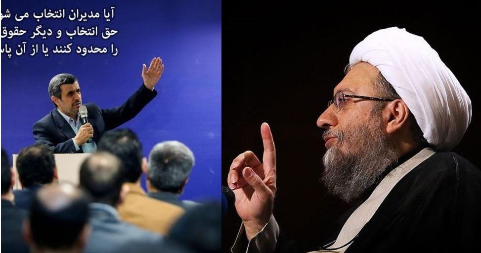 اختلاف محمود احمدی نژاد با صادق لاریجانی بالا گرفت + ماجرای مهلت 48 ساعته احمدینژاد