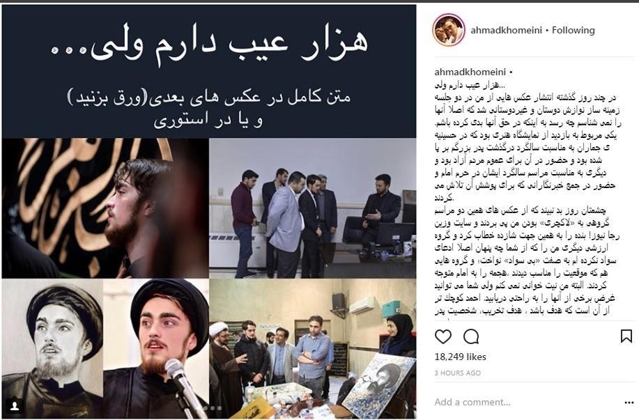 واکنش فرزند سیدحسن خمینی به زندگی لاکچریاش!