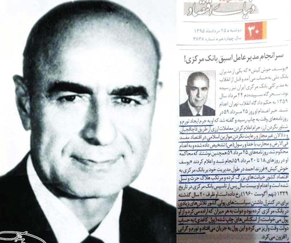 داستان تنها رییس بانک مرکزی ایران، که اعدام شد!