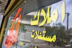 پیش بینی از آینده قیمت مسکن و خانه در بازار ایران