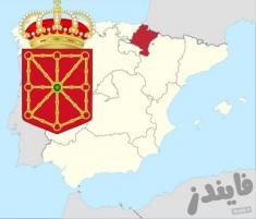 بخش خودمختار نابارا Navarra اسپانیا