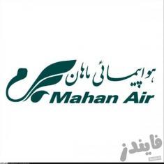 همه چیز درباره شرکت هواپیمایی ماهان Mahan Air