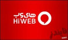 همه چیز درباره شرکت - های وب hiweb + تاریخچه