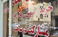 قیمت آپارتمان های کلنگی و نوساز زیر 150 میلیون تومانی تهران