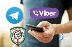 پیام های جعلی از طرف پلیس فتا در تلگرام و وایبر