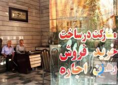 قیمت آپارتمان های 100 متری نوساز و کلنگی تهران