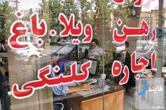 ارزانترین آپارتمانهای تهران در دی ماه 1395