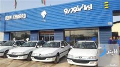جدیدترین قیمت محصولات ایران خودرو در بازار خودرو کشور