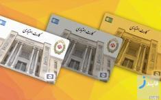 ورود کارت اعتباری به بازار ایران + شرایط دریافت کارت اعتباری و مدارک لازم