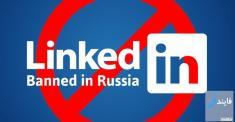 سایت لینکدین linkedin در روسیه فیلتر شد!