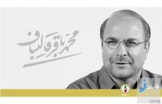 تصاویر شهردار تهران در زمان جنگ تحمیلی + زندگینامه قالیباف