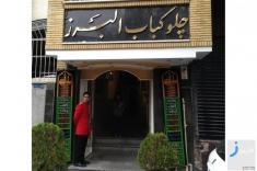 معرفی رستوران البرز تهران + تصاویر و نظرات مشتریان رستوران