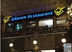 معرفی رستوران گیلانه در خیابان جردن تهران + تصاویر و نظرات مشتریان