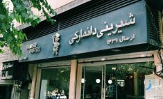 بهترین و معروفترین شیرینی فروشی های تهران