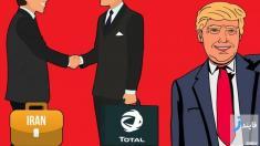 ترامپ جلوی قرارداد ایران با شرکت توتال را می گیرد؟