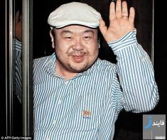 برادر رهبر کره شمالی در فرودگاه مالزی به قتل رسید + زندگینامه کیم جونگ نام