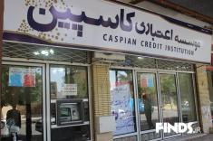 بحران شدید مالی در موسسه اعتباری کاسپین
