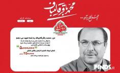 سایت کاریابی قالیباف و برخورد وزارت کشور حسن روحانی با این سایت