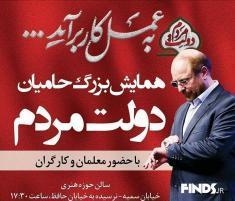 قالیباف به نفع ابراهیم رئیسی کنارهگیری کرد + متن کامل بیانیه