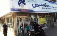 اوضاع بانکها در ایران / موضوع ورشکستگی بانکها در ایران جدی ست؟