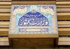 عربستان به ایران غرامت می پردازد؟