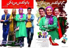پا تو کفش من نکن / یک فیلم کمدی یا مستهجنترین فیلم تاریخ سینمای ایران!