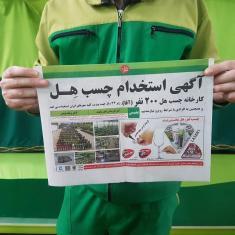 وزارت کار تخلفات کارخانه چسب هل را تایید کرد