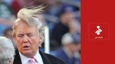 مقایسه صحبت های ترامپ با ترجمه اش در شبکه خبر!