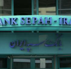 تحریم بانک سپه در آلمان، تکذیب شد