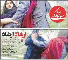 واکنش آیت الله لاریجانی به برخورد دولت روحانی با مامور پلیس